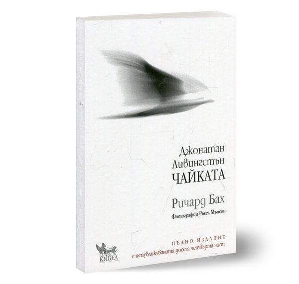 Джонатан Ливингстън ЧАЙКАТА: Пълно издание с непубликуваната досега четвърта част