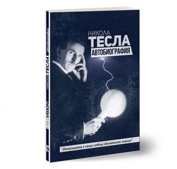 Никола Тесла: Автобиография