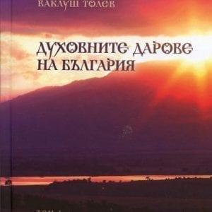 Духовните дарове на България, том I
