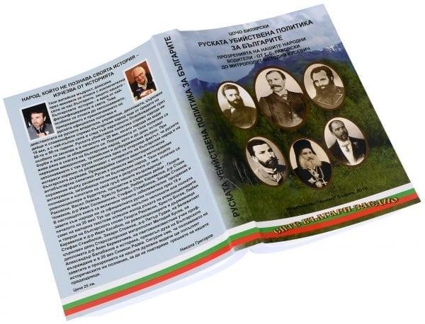 Руската убийствена политика за българите - том I