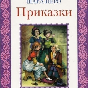 """Библиотека """"Приказки"""". Шарл Перо"""