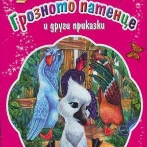 Вече мога да чета: Дивите лебеди и други приказки
