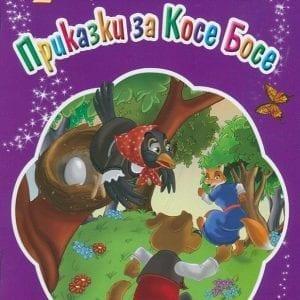 Вече мога да чета: Косе Босе приказки