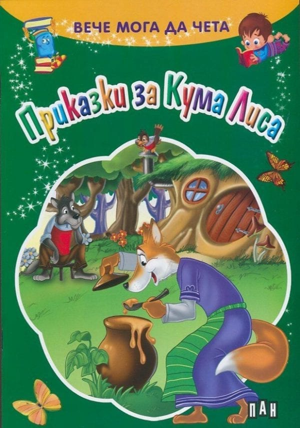 Вече мога да чета Кума Лиса приказки