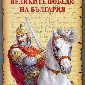 Голяма книга на Великите победи на България
