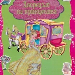 Дворецът на принцесата (Книжка със стикери)