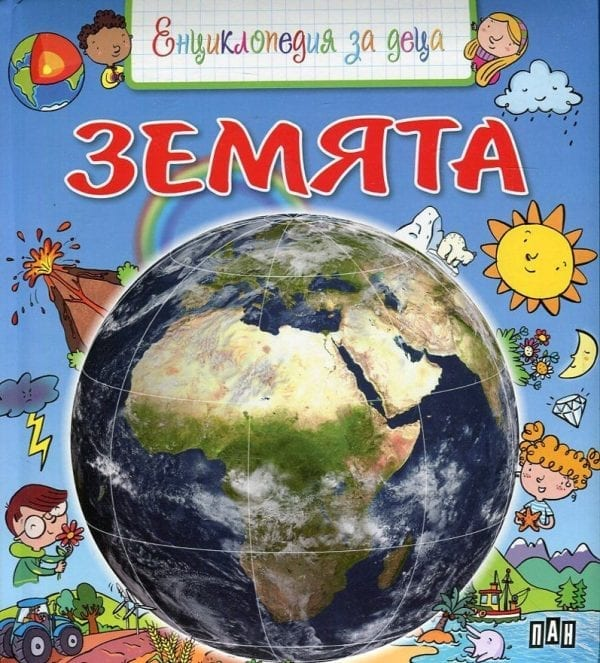 Енциклопедия за деца: Земята