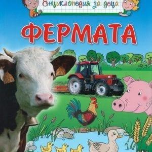 Енциклопедия за деца: Фермата