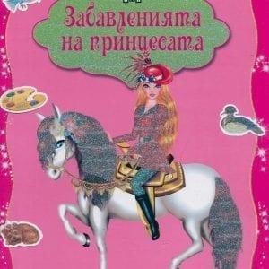 Забавленията на принцесата. Книжка със стикери
