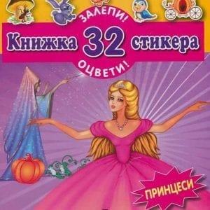 Залепи! Оцвети! Книжка 32 стикера Принцеси