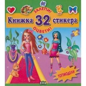 Залепи! Оцвети! Книжка 32 стикера Топмодели