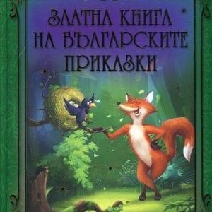 Златна книга на българските приказки