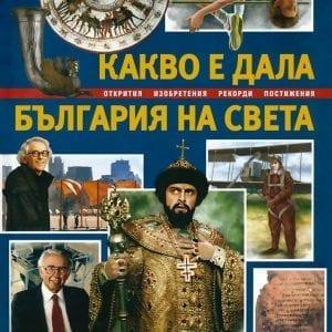 Какво е дала България на света: Открития, изобретения, рекорди, постижения