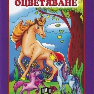 Книжка за оцветяване: Еднорози
