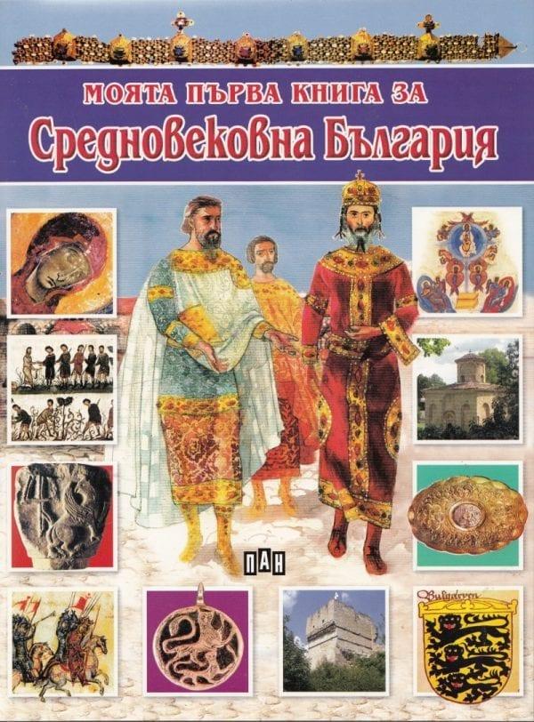 Моята първа книга за Средновековна България