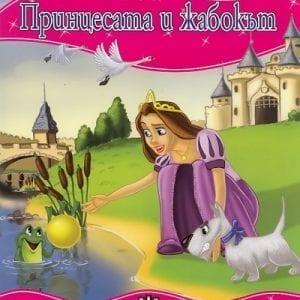Моята първа приказка: Принцесата и жабокът