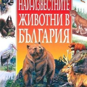 Най-известните животни в България