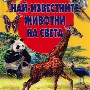 Най-известните животни по света