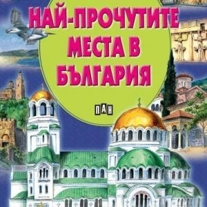 Най-пточутите места в България