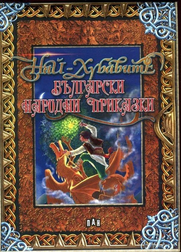 Най-хубавите български народни приказаки