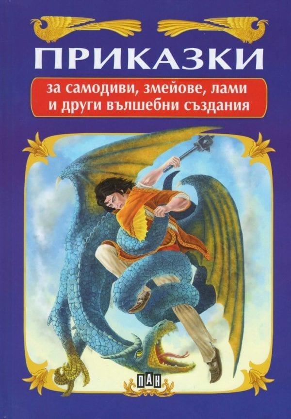 Приказки за самодиви, змейове, лами и други вълшебни създания