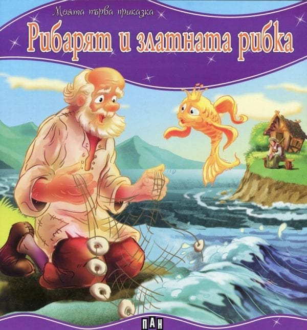 Моята първа приказка: Рибарят и златната рибка