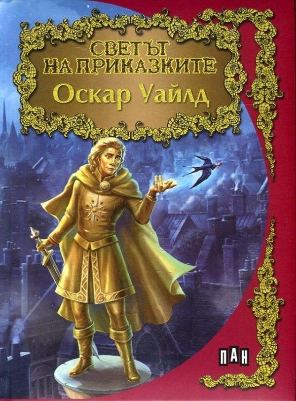 Светът на приказките: Оскар Уайлд