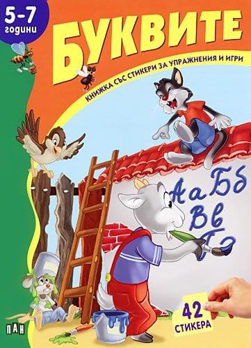 Книжка със стикери: Буквите