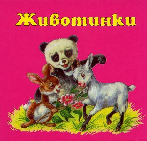 Животинки: Книжка-хармоника