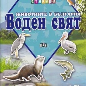животните в България: Воден свят 26 стикера