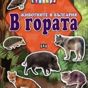 животните в България: В гората 26 стикера
