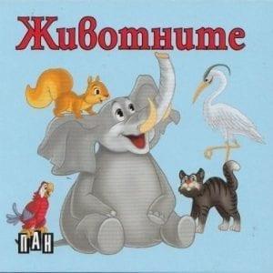 Животните: Книжка-хармоника