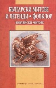 Български митове и легенди. Фолклор. Библейски митове