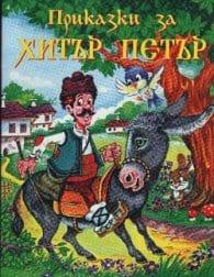 Приказки за Хитър Петър