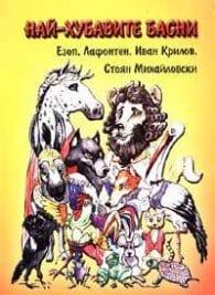 Най-хубавите басни: Езоп, Лафонтен, Иван Крилов, Стоян Михайловски