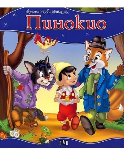 Моята първа приказка: Пинокио