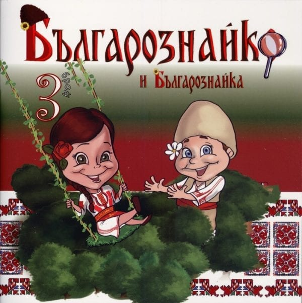 Българознайко и Българознайка Бр. 3