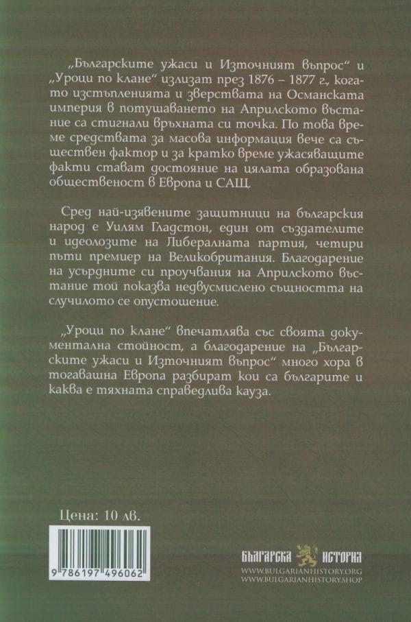 Българските ужаси и Източният въпрос. Уроци по клане