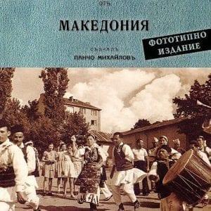 Български народни песни отъ Македония. Фототипно издание