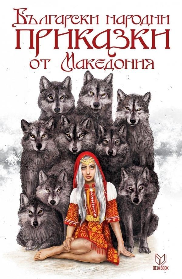 Български народни приказки от Македония