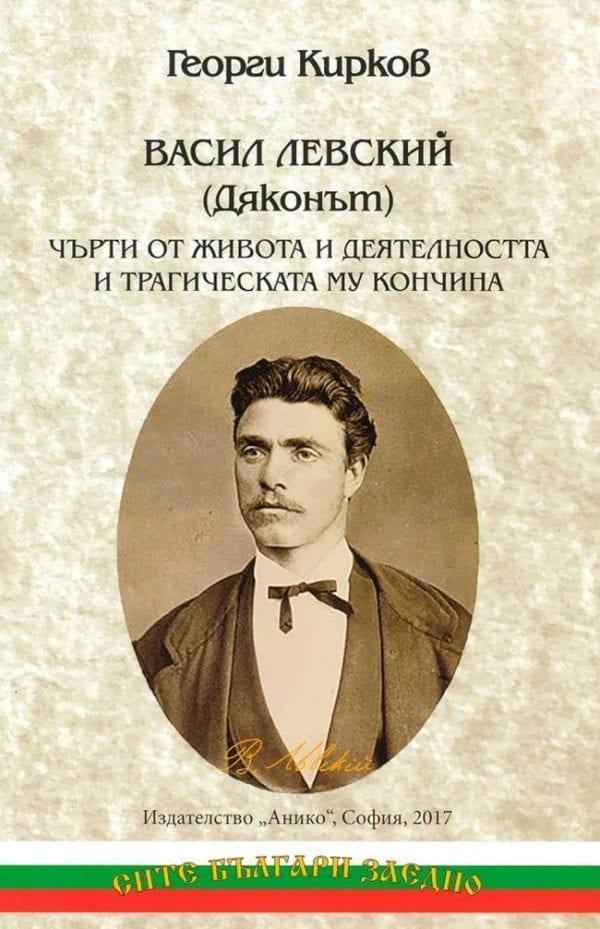 Васил Левский (Дяконът) Чърти от живота и деятелността и трагическата му кончина