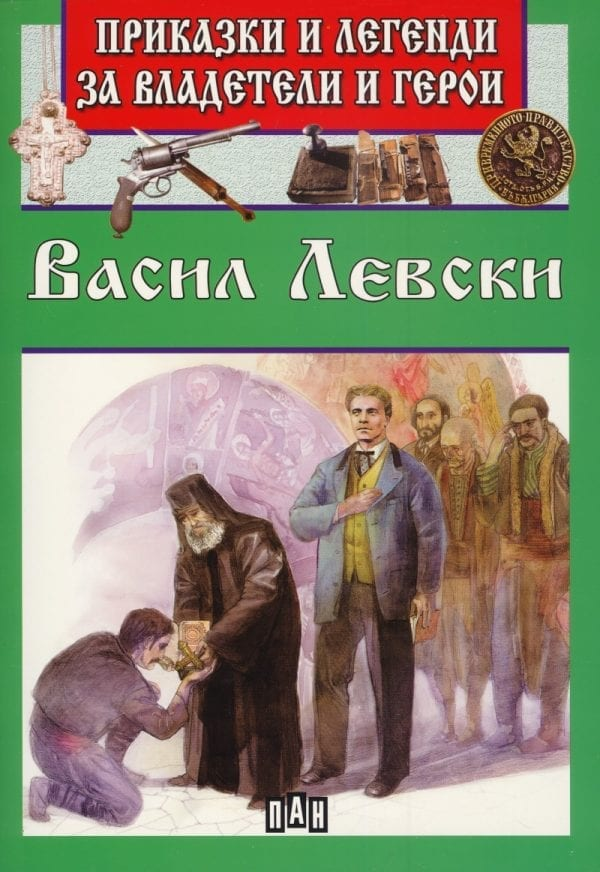 Приказки и легенди за владетели и герои. Васил Левски