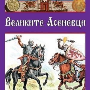 Приказки и легенди за владетели и герои. Великите Асеневци