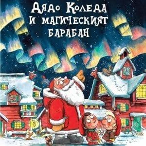 Дядо Коледа и магическият барабан