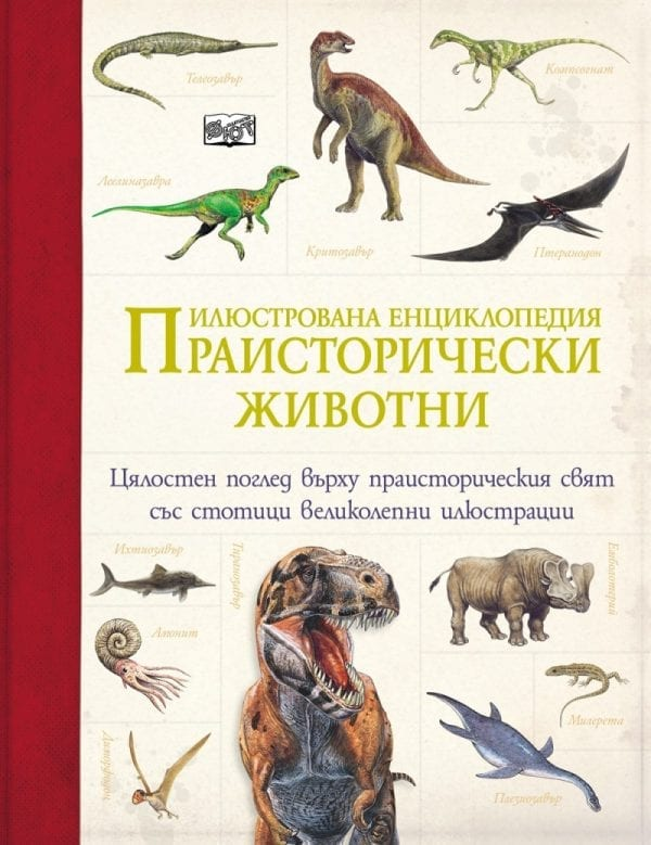 Илюстрована енциклопедия праисторически животни