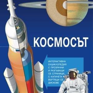 Интерактивна енциклопедия Космосът