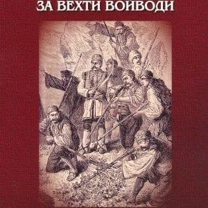 Истории за вехти войводи