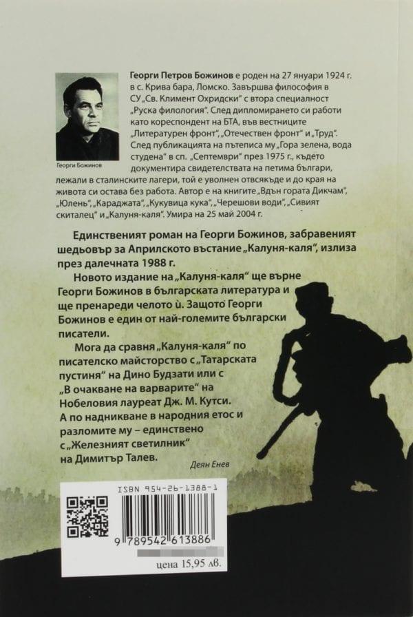 Калуня-Каля