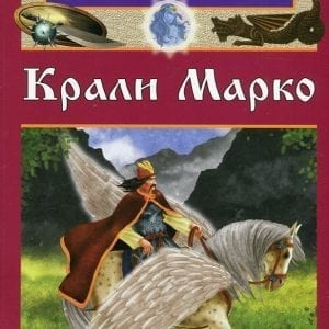 Приказки и легенди за владетели и герои. Крали Марко