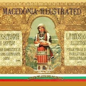 Македония в образи